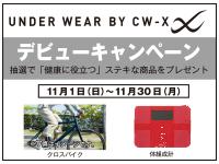 【UNDER WEAR BY CW-X】デビューキャンペーン