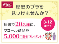 【ウイング[Wing]】理想のブラを見つけませんか?プレゼントキャンペーン