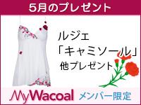 【今月のプレゼント】MyWacoalメンバー限定